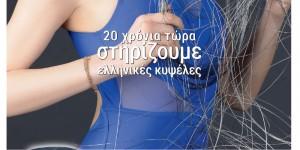 ADVERT-1-200x295-min