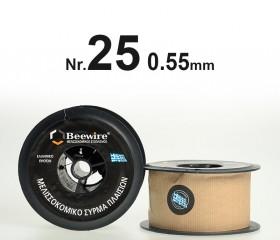 Συρμα Νουμερο 25 0.55mm