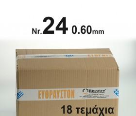 Κουτα Συρμα Νουμερο 24 0.60mm 18 τεμαχιων