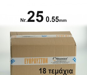Κουτα Συρμα Νουμερο 25 0.55mm 18 τεμαχιων