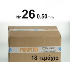 Κουτα Συρμα Νουμερο 26 0.50mm 18 τεμαχιων