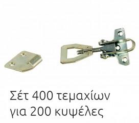 ΡΥΘΜΙΖΟΜΕΝΟΣ ΣΥΝΔΕΤΗΡΑΣ ΚΟΝΤΟΣ 400 Χ 0,55€