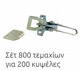 ΡΥΘΜΙΖΟΜΕΝΟΣ ΣΥΝΔΕΤΗΡΑΣ ΜΑΚΡΥΣ 800 Χ 0,55€